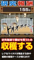 Screenshot 4: 茸が育つ歩数計 歩ク茸