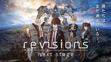 Screenshot 1: Revisions Next Stage