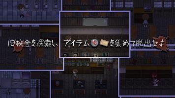 Screenshot 4: 穢校