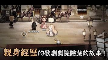 Screenshot 2: MazM:歌劇魅影