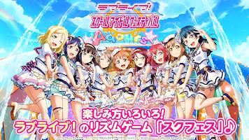 Screenshot 1: ラブライブ!スクールアイドルフェスティバル(スクフェス)   日本語版