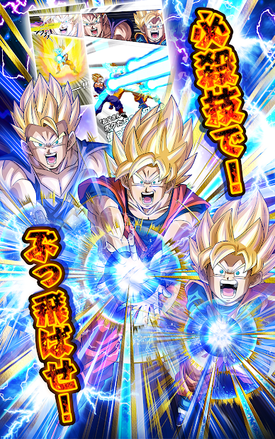 Screenshot 3: Dragon Ball Z Dokkan Battle (JP)