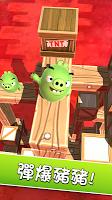 Screenshot 3: 憤怒鳥AR:搗蛋豬島嶼