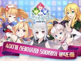 Screenshot 4: 美女三國:放置型RPG