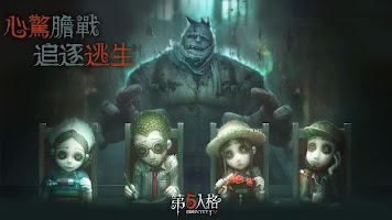 Screenshot 1: Identity V (zh-TW)