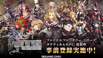 Screenshot 2: WAR OF THE VISIONS: Final Fantasy Brave Exvius