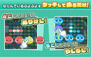 Screenshot 2: 魔法氣泡!!TOUCH