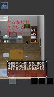 Screenshot 1: 脱出ホラー いちぢく