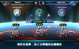 Screenshot 2: Star Wars:指揮官