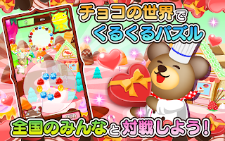 Screenshot 1: Bear's Sweets Puzzle! Chocolate Operation!