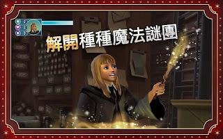 Screenshot 4: 哈利波特:霍格華茲之謎