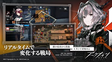Screenshot 3: 明日方舟 | 日版