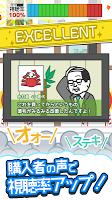 Screenshot 4: ナントカテレビショッピング ~自由気ままに放送を楽しもう~