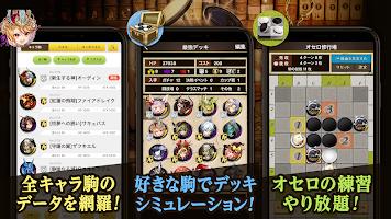 Screenshot 2: 攻略アプリ〜逆転の書〜 for 逆転オセロニア