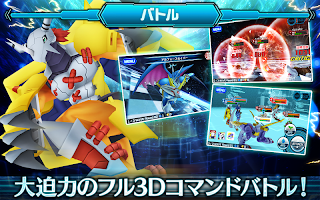 Screenshot 3: Digimon Links | Japonês