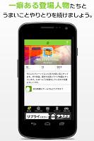 Screenshot 3: 請覆簡訊2