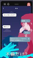 Screenshot 1: 不倫疑惑的加藤紗里