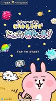 Screenshot 1: 卡娜赫拉的小動物 P助&兔兔 飛吧火箭!