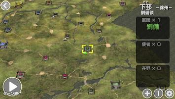 Screenshot 3:  Sangokushi Senki