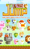 Screenshot 1: Always Jump