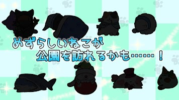 Screenshot 4: ねころび
