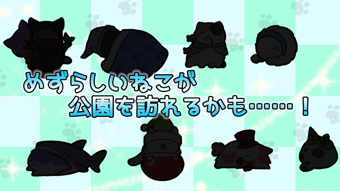 Screenshot 4: 貓咪跑跑