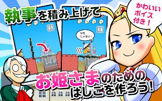 Screenshot 1: お渡りください!お姫さま!