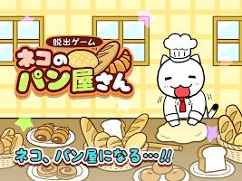 Screenshot 1: 脱出ゲーム ネコのパン屋さん