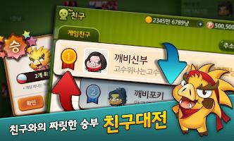 Screenshot 4: 한게임 신맞고 시즌2 - 실시간 대전 맞고의 원조!