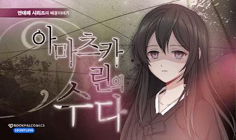 Screenshot 1: 얀데레 감금 러브코미디 프리퀄