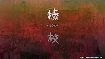 Screenshot 1: 穢校-えこう- 【脱出・探索型ホラーゲーム】