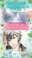 Screenshot 2: ルームシェア☆素顔のカレ☆