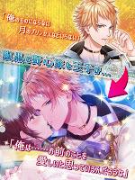 Screenshot 3: 王子たちと真夜中のキス~月のプリンセス Deep Moon~◆恋愛ゲーム・乙女ゲーム女性向け