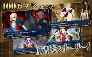 Screenshot 2: Fate/Grand Order (JP)