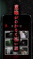 Screenshot 2: 【謎解き意味怖】意味がわかると怖い話