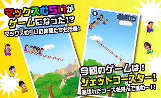 Screenshot 1: MAX村井超高速過山車