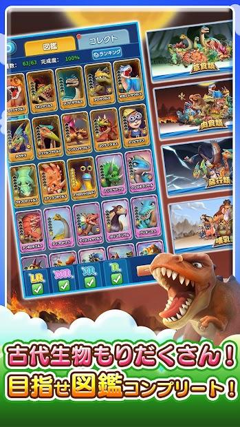 Screenshot 4: 我與恐龍