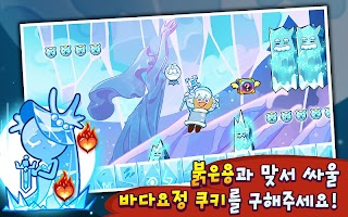 Screenshot 3: 쿠키런 for Kakao