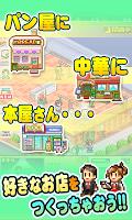 Screenshot 2: 夢想商店街 SP
