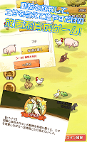 Screenshot 2: ひつじ村 アニマル育成キット