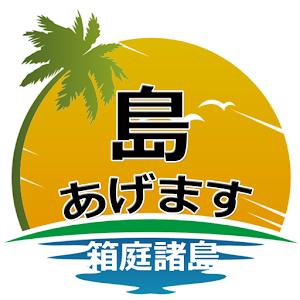 Icon: 島あげます~箱庭諸島~