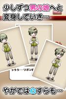 Screenshot 3: Otokonoko transformation