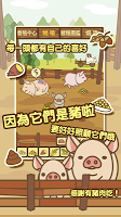 Screenshot 2: Pig Farm | 중문번체버전