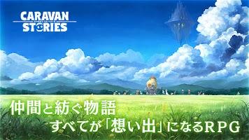 Screenshot 1: 卡拉邦 CARAVAN STORIES  | 日文版