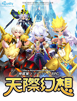 Screenshot 1: 天際幻想-展開仙界毀滅計劃