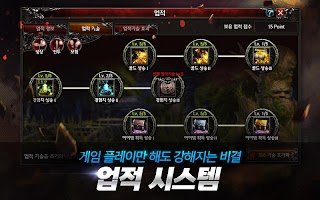 Screenshot 4: Legion of Heroes | 韓国語版