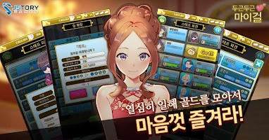 Screenshot 3: Attractive Girls Breeding Game | Coreano