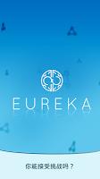 Screenshot 1: Eureka:你能接受挑戰嗎?
