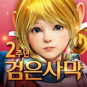 Icon: 黑色沙漠 MOBILE | 韓文版
