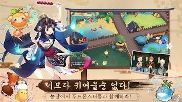 Screenshot 4: 妖怪餐廳(韓版)